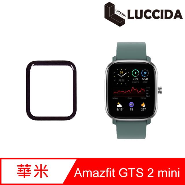 LUCCIDA Amazfit GTS 2 mini 冷雕玻璃貼【3D滿版】★冷雕技術打磨★