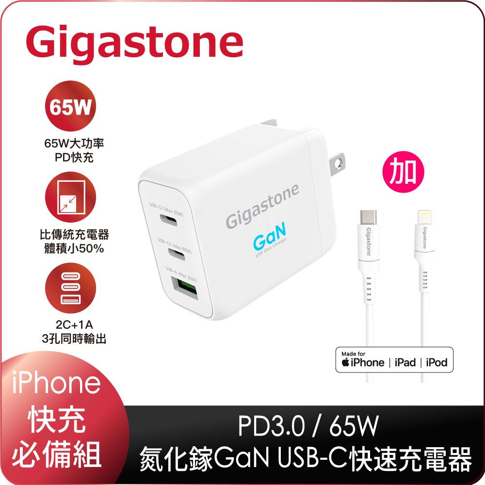 【快充組】Gigastone GaN氮化鎵65W 三孔快充器 + Mfi認證 Type-C 蘋果快充線