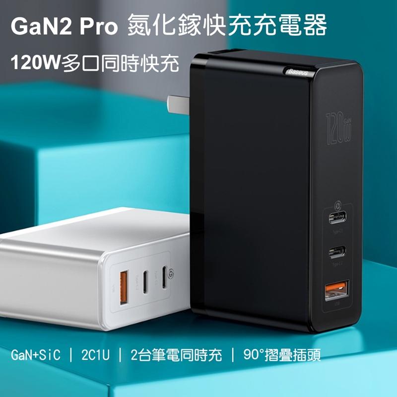 【Baseus 倍思】GaN2 Pro氮化鎵120W充電器2C+U CCGAN120C