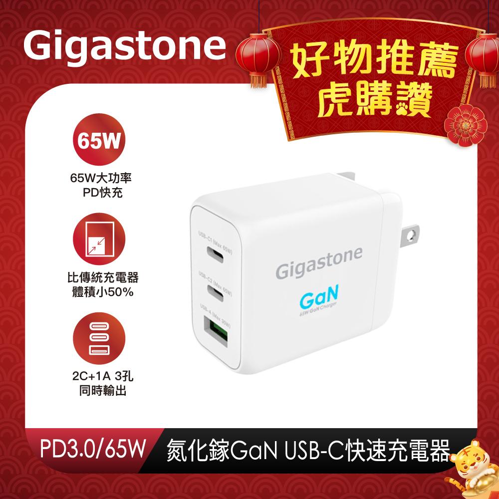 Gigastone GaN 氮化鎵 Type-C 65W三孔急速快充充電器 PD-7650W 雙入組