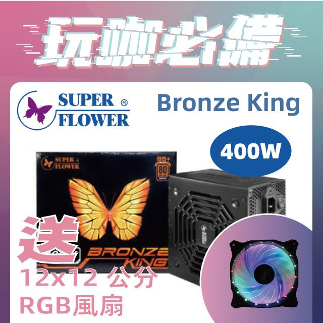 Super Flower振華 Bronze King 400W 銅牌 電源供應器