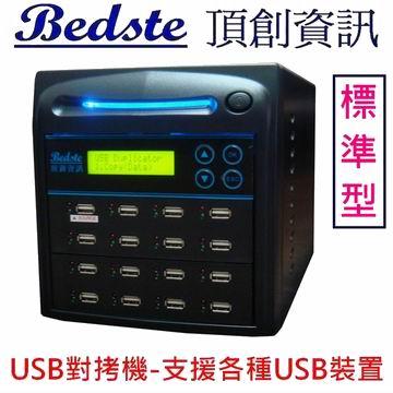領先支援3TB以上USB硬碟對拷  正台灣製造,非大陸山寨機,主機二年保固 Bedste頂創資訊1對15 USB拷貝機 USB116-6標...