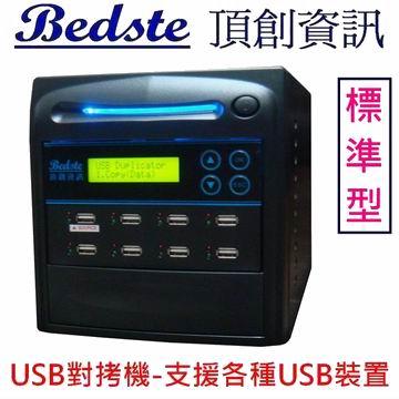 支援3TB以上USB外接硬碟對拷  正台灣製造,非大陸山寨機 Bedste頂創資訊 1對7 USB拷貝機 USB108-6標準型 USB對拷機 (...