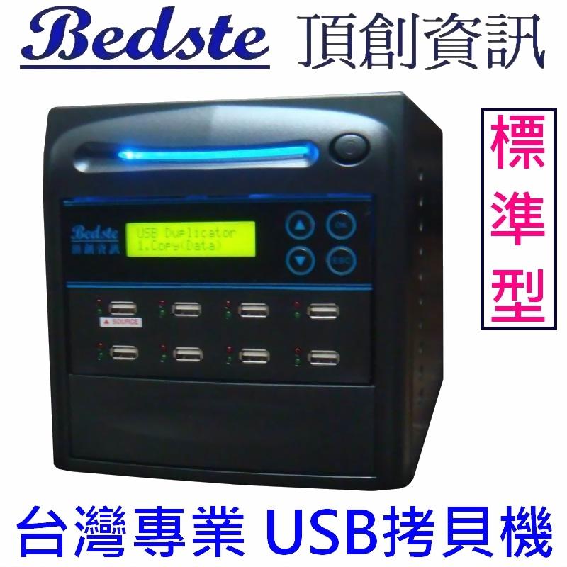 正台灣製二年保,非大陸山寨機  支援3TB以上USB外接硬碟對拷 Bedste頂創資訊 1對7 USB拷貝機 USB108-6標準型 USB...
