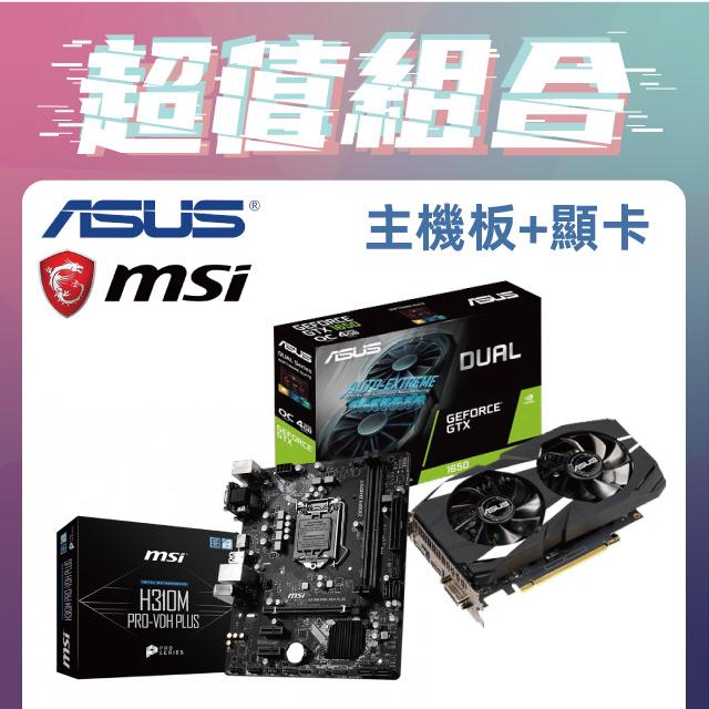 MSI微星 H310M PRO-VDH PLUS 主機板 + ASUS華碩 DUAL-GTX1650-O4G-GAMING 顯示卡