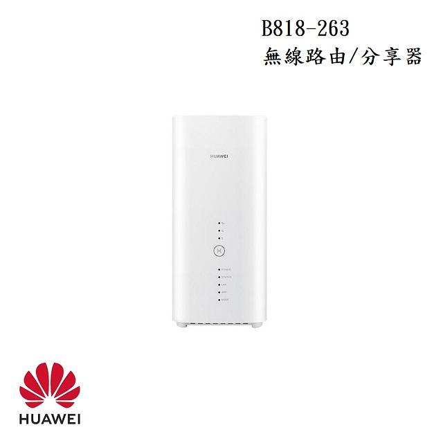 HUAWEI 華為 B818-263 無線路由/分享器 台灣公司貨 原廠盒裝