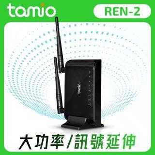 TAMIO REN-2 獨立式大功率WiFi強波器