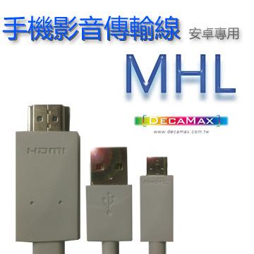 DecaMax Micro USB to HDMI (MHL)手機影音傳輸線