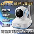 虹果愛家 寶貝安心眼 高畫質720P IPCAM無線網路攝影機(SC6100WE)