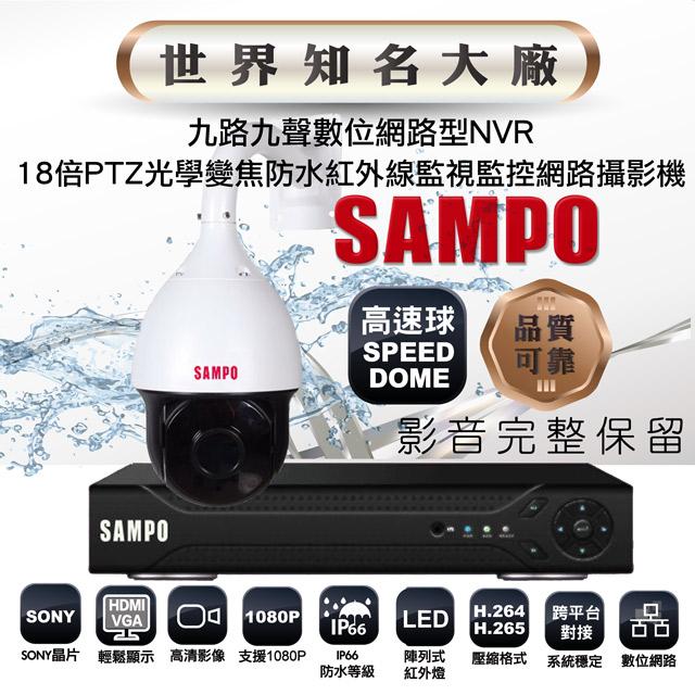 【聲寶SAMPO】九路九聲數位網路型NVR+18倍PTZ光學變焦防水紅外線監視監控網路攝影機