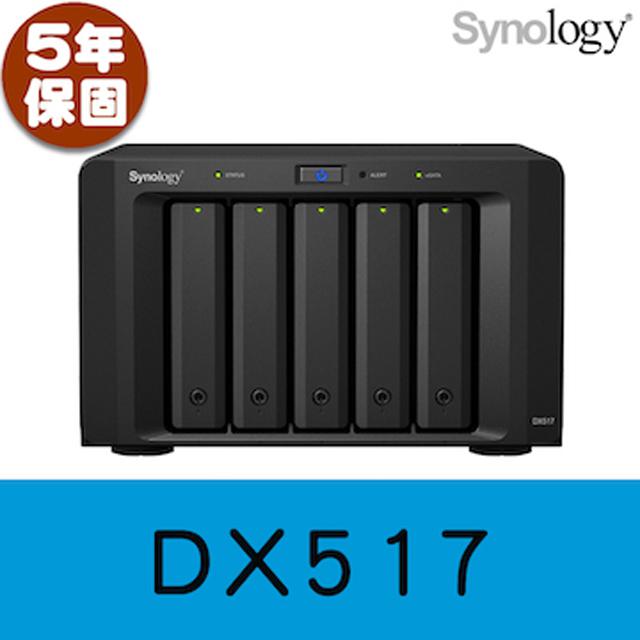 【五年保固】Synology 群暉科技 DiskStation DX517 5Bay NAS 網路儲存擴充櫃