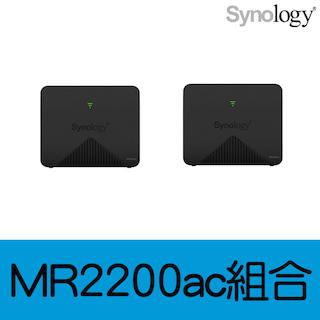 Synology群暉科技 MR2200ac MESH路由器(二顆)