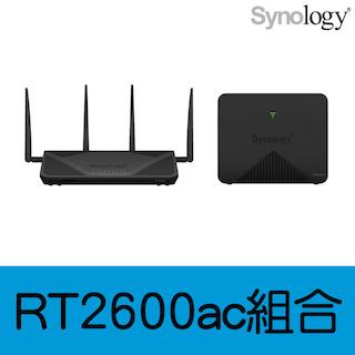 【組合】Synology群暉科技 RT2600ac & MR2200ac MESH路由器