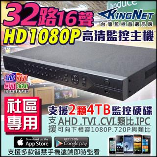 32路 8聲 H.264 HDMI DVR 遠端監控 主機