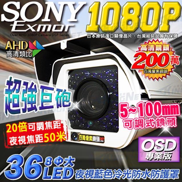 【KINGNET】 監視器 AHD 1080P 高清300萬巨砲 戶外防護罩攝影機 5~100mm可調式鏡頭 OSD專業版 SONY晶片 36顆8φ大...