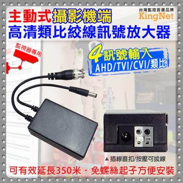 【攝影機端】高清類比絞線訊號放大器 AHD/TVI/CVI/類比