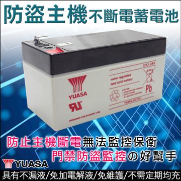 YUASA 防盜主機 不斷電蓄電池