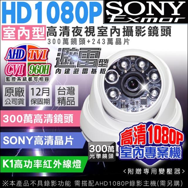 【KINGNET】  監視器 AHD 1080P  SONY晶片 室內半球監視攝影機工程級 K1高功率紅外線燈  UTC選單功能 搭載避雷基板 監視系統 監控批發 CAM 300萬高清鏡頭 台灣精品
