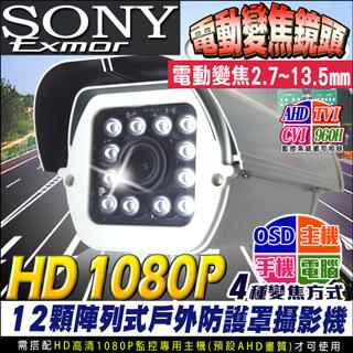 HD 1080P 戶外型防護罩 電動變焦