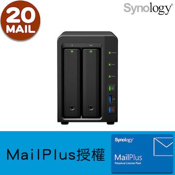 【20組使用者帳號】Synology 群暉科技 DS718+ 2Bay NAS MailPlus 郵件伺服器