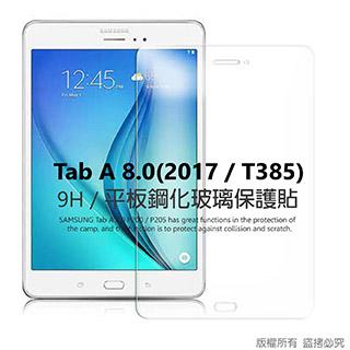 三星SAMSUNG Galaxy Tab A 8.0 (2017) SM-T385 平板專用 9H鋼化玻璃貼 抗刮 防撞 螢幕貼 保護膜