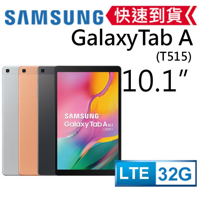 ◤送32G記憶卡2好禮◢ Samsung Galaxy Tab A 2019 10.1吋八核心平板 LTE版 (3G/ 32G) T515