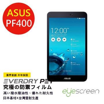EyeScreen 華碩 Asus PF400 平板 保固半年 EverDry PET 防潑水 防指紋 拒水拒油 螢幕保護貼