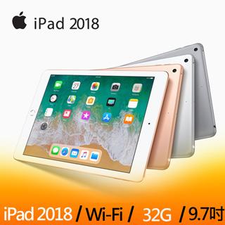 Apple iPad 2018 Wi-Fi 32GB 9.7吋 平板電腦《觸控筆+保護貼+擦拭布》