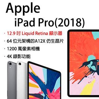 ★超值組合★Apple iPad Pro Wi-Fi+Cellular 64GB 12.9吋 平板電腦(2018版)