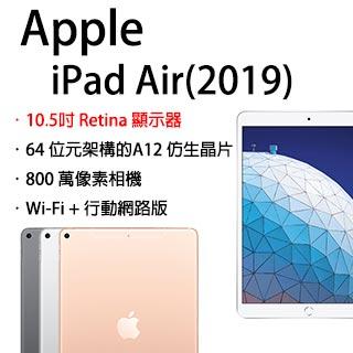 ★超值組合★Apple iPad Air LTE 256GB 10.5吋 平板電腦(2019版)