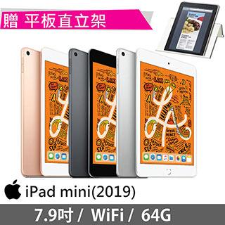 2019 Apple iPad mini 7.9 吋 64G WiFi