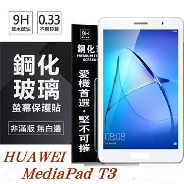 HUAWEI MediaPad T3 10吋 防爆鋼化玻璃保護貼
