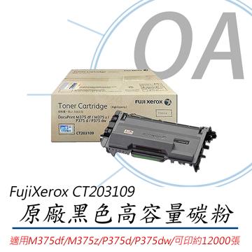 【公司貨】Fuji Xerox 富士全錄 黑色原廠碳粉匣(12K) CT203109