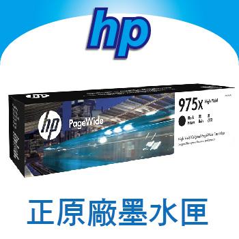 HP 975X 高容黑色原廠 PageWide 墨水匣 (L0S09AA)適用:HP PageWide Pro 452/477/552/577系列