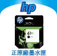 【正原廠】HP CH563WA NO.61XL 高容量 原廠黑色墨水匣 適用2000/2050/2050A/2510/2512/2514