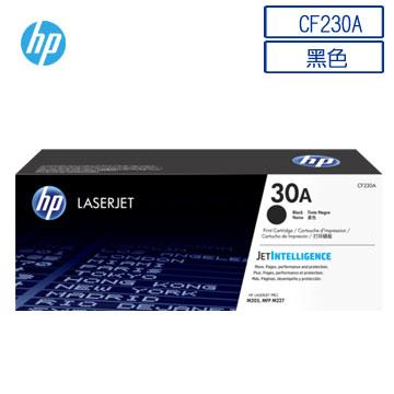【優惠中】HP CF230A/230A/30A 原廠黑色碳粉匣 適用M203d/M203dn/M203dw/M227sdn/M227d/M227fdw