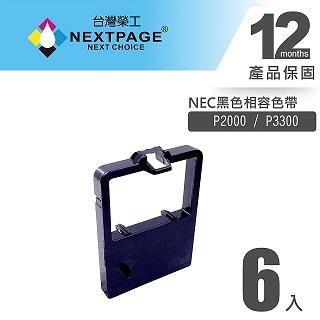 【台灣榮工】 NEC P3300 黑色相容色帶 (1組6入)