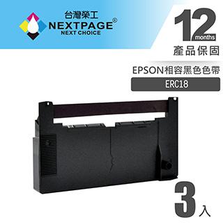【台灣榮工】EPSON ERC18 二聯式發票/收據 收銀機相容色帶組-黑色(1組3入)