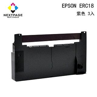 【台灣榮工】EPSON ERC18 二聯式發票/收據 收銀機相容色帶組-紫色(1組3入)
