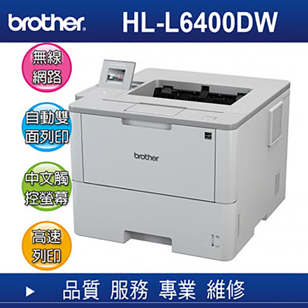 【與眾不同】Brother HL-L6400DW 商用黑白雷射旗艦印表機-公司貨