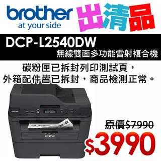 Brother DCP-L2540DW 無線雙面多功能雷射複合機【出清品】