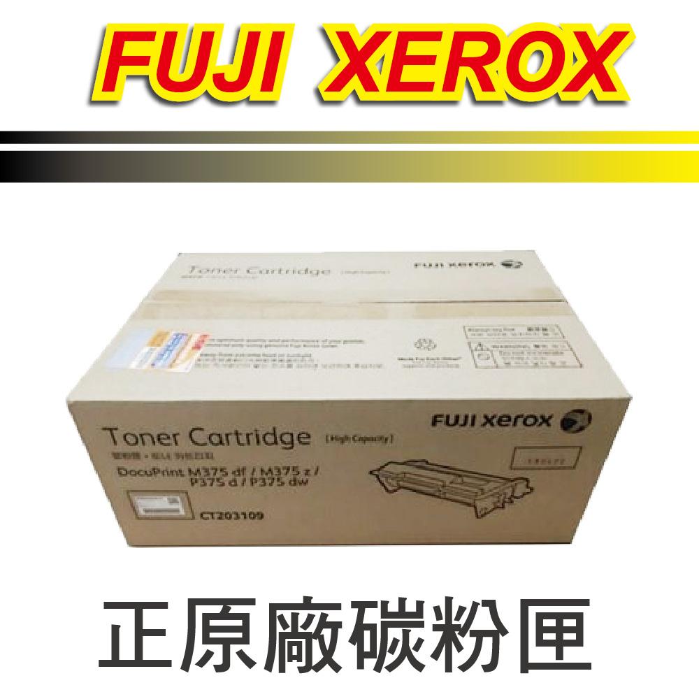 【正原廠】富士全錄 Fuji Xerox 黑色原廠碳粉匣(12K) CT203109 適用 DP M375z/P375d/P375dw