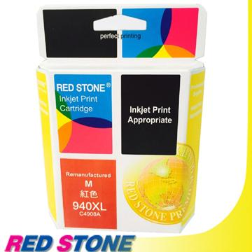 """RED STONE for HP C4908A環保墨水匣(紅色)NO.940XL""""高容量"""""""