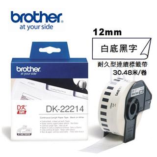 Brother DK-22214 連續標籤帶 ( 12mm 白底黑字 ) 耐久型紙質