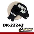 Brother DK-22243 相容連續標籤帶 102mm 白底黑字 防水防油防腐蝕