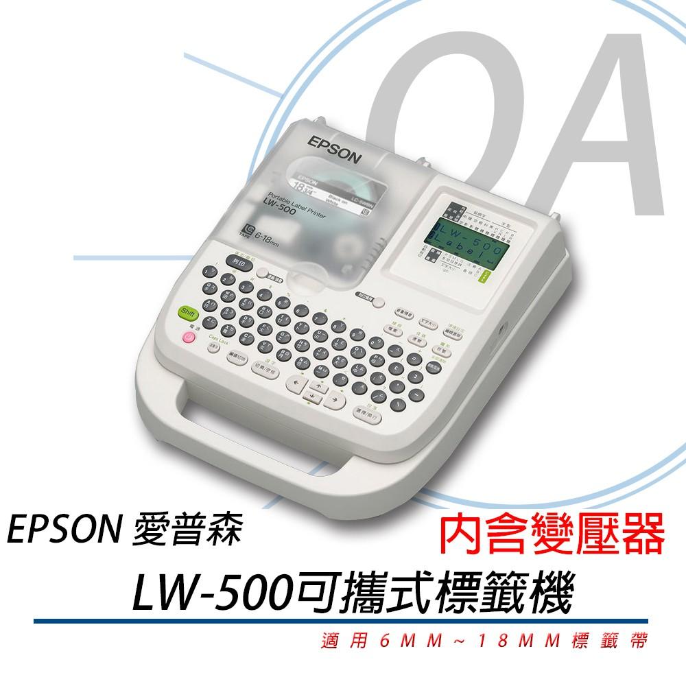 【公司貨】EPSON LW-500 可攜式標籤機