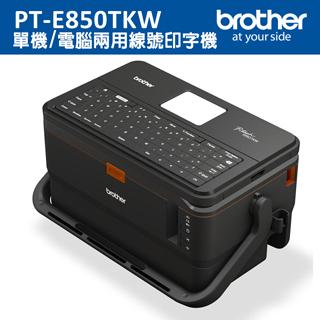 Brother PT-E850TKW 雙列印模組 單機/電腦兩用線號印字機