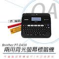 【公司貨】Brother PT-D450 單機/電腦連線兩用背光螢幕標籤機