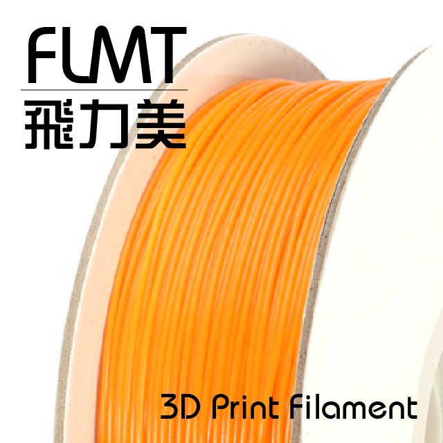 FLMT飛力美 PLA 3D列印線材 1.75mm 1kg 深黃色