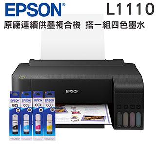 【搭一組原廠四色墨水】EPSON L1110 高速單功連續供墨複合機